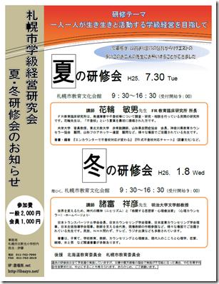 札学経夏の研修会広報PDF