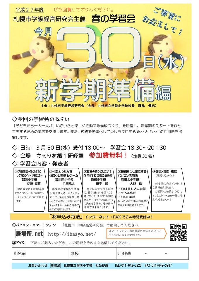 札幌市学級経営研究会 春の学習会