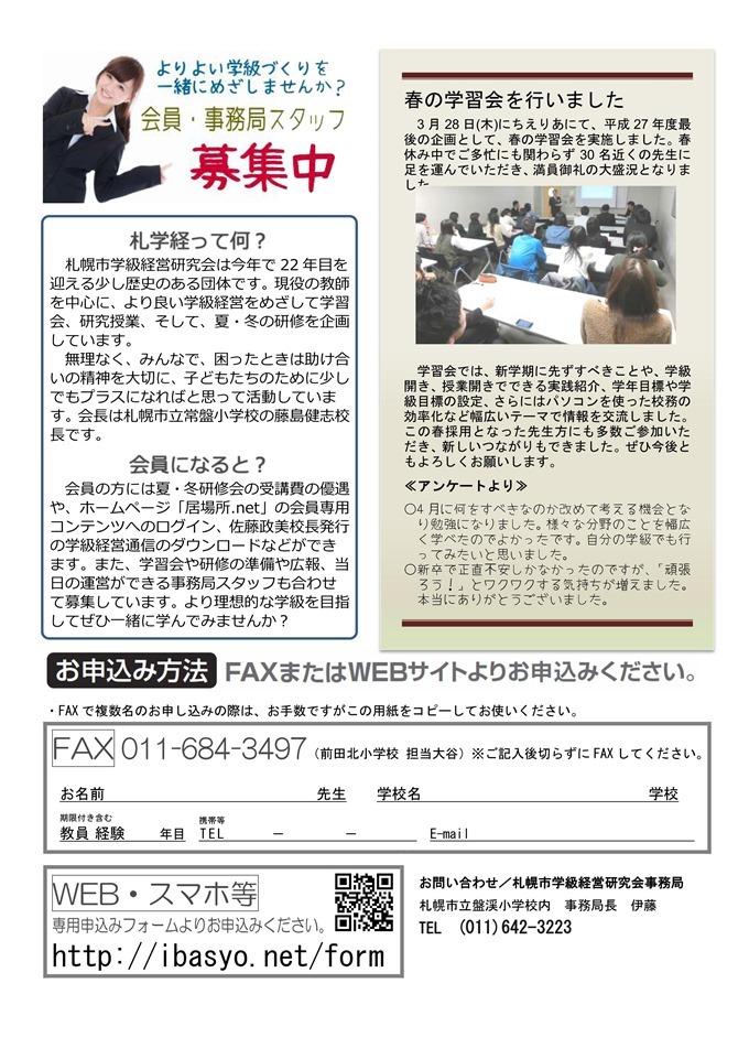 札幌市学級経営研究会・5月学習会