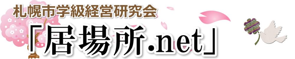 札幌市学級経営研究会 -居場所.net-